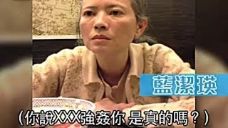 getlinkyoutube.com-蓝洁瑛:施暴者是前辈  我曾被逼自杀