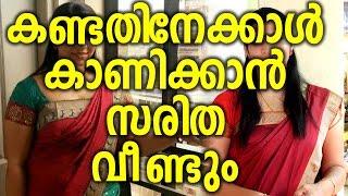 getlinkyoutube.com-കാണിക്കാൻ സരിത വീണ്ടും | saritha nair hits the screens again