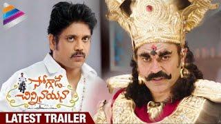 getlinkyoutube.com-Soggade Chinni Nayana Latest Trailer | Nagarjuna | Ramya Krishnan | Lavanya Tripathi