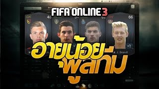 getlinkyoutube.com-FIFA ONLINE 3 | อายุน้อยฟลูทีมม อนาคตของวงการฟุตบอล