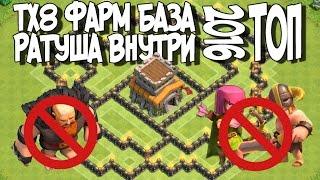 getlinkyoutube.com-ТХ8 Фарм база. Ратуша внутри Clash of Clans