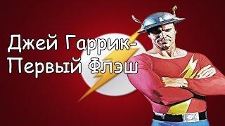 getlinkyoutube.com-Джей Гаррик. История персонажа / Flash