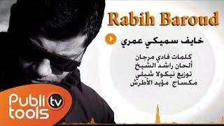 getlinkyoutube.com-خايف سميكي عمري - ربيع بارود  Rabih Baroud