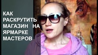 getlinkyoutube.com-КАК РАСКРУТИТЬ СВОЙ ИНТЕРНЕТ-МАГАЗИН НА ЯРМАРКЕ МАСТЕРОВ (МОЙ ОПЫТ)