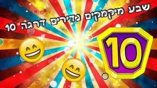 getlinkyoutube.com-שבע מיקמקים נדירים דרגה 10