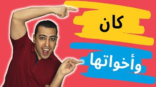 getlinkyoutube.com-كان وأخواتها - ذاكرلي عربي