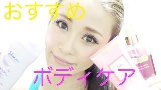 getlinkyoutube.com-愛用ボディケア♡お気に入りフレグランス♡