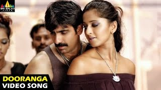 Vikramarkudu Songs | Dooranga Untavenduku Video Song | Ravi Teja, Anushka | Sri Balaji Video