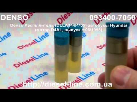093400-7050 Denso Распылитель (DLLA144P705) автобусы Hyundai (мотор D4AL, выпуск с 06/1998)