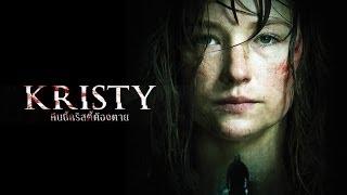 getlinkyoutube.com-KRISTY: คืนนี้คริสตี้ต้องตาย ( Official Trailer Sub Thai)