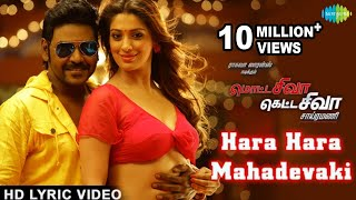 Motta Shiva Ketta Shiva Songs | Hara Hara Mahadevaki | HD Lyric Video | Raghava Lawrence, Raai Laxmi