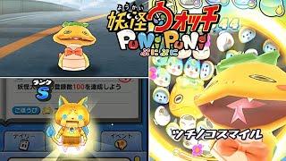 getlinkyoutube.com-妖怪ウォッチぷにぷに ツチノコ&ゴルニャンGET!! #11  Yo-kai Watch