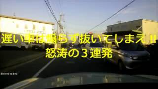 getlinkyoutube.com-【ドラレコ】DQNの追抜き行為、3連発 !!