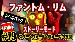 getlinkyoutube.com-☆79【PC日本語化】レゴ・フォースの覚醒【DLC:レベルパック】ファントム・リム:ストーリーモード:The Phantom Limb Level Pack:Story mode