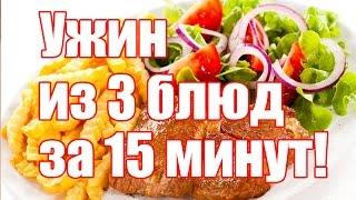 getlinkyoutube.com-Что приготовить на ужин быстро и вкусно? Вкусный и быстрый ужин из 3 блюд за 15 минут?