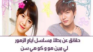 getlinkyoutube.com-حقائق عن بطلا مسلسل أيام الزهور، لي مين هو و كو هي سن