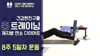 getlinkyoutube.com-여자 홈트레이닝 다이어트 운동 체지방연소 4주 5일