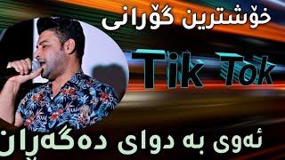 getlinkyoutube.com-Nariman Mahmod 2015 music Zhwan Adnan daneshtny ganjany mamostayan Track7