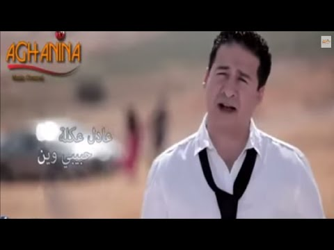     Adel Oqla- Habibe Ween