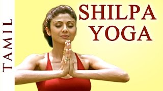 getlinkyoutube.com-Shilpa Yoga (Tamil) - For Flexibility And Strength - Shilpa Shetty