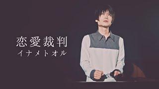 getlinkyoutube.com-【MV】 恋愛裁判/イナメトオル _ Love trial - Iname Toru