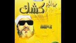 getlinkyoutube.com-الشيخ كشك:قصة الأعرابي و الحجاج أبن يوسفsheikh kichek