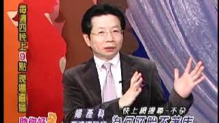 getlinkyoutube.com-助妳好孕  為何胚胎不著床?  TV101 2