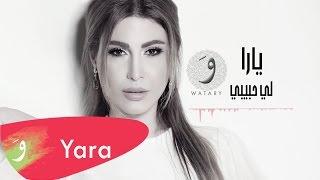 getlinkyoutube.com-Yara - Li Habibi [Official Lyric Video] (2016) / يارا - لي حبيبي