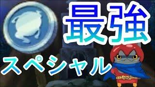 getlinkyoutube.com-【妖怪ウォッチ2真打 実況】スペシャルコインガシャ!再びアゲアシニャン現る!?