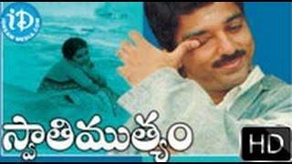 getlinkyoutube.com-Swati Mutyam (1985) - HD Full Length Telugu Film - Kamal Hassan - Radhika - K Viswanath