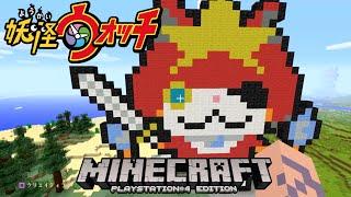 getlinkyoutube.com-マイクラで妖怪ウォッチ3のメリケンレジェンド「ラストブシニャン」作ってみた!妖怪クラフト #9 Yo-kai Watch