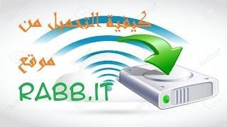 getlinkyoutube.com-الحلقة 8 : طرق تحميل الملفات بسرعة قصوى من موقع rabb.it