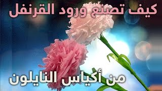 getlinkyoutube.com-كيف تصنع زهرة قرنفل جميلة من اكياس النايلون  how to make a beautiful flower from nylon bags