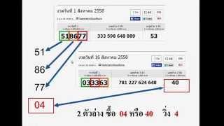 getlinkyoutube.com-สอนสูตรคำนวณหวย 2 ตัวล่าง เลขวิ่ง 16 พฤศจิกายน 2558
