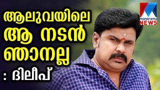 getlinkyoutube.com-Dileep alleges conspiracy behind dragging his name to actress abduction issue    Manorama News