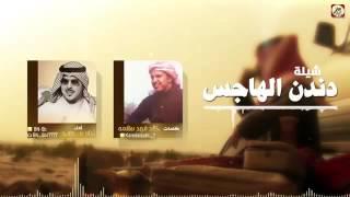 getlinkyoutube.com-شيلة دندن الهاجس لشاعر خالد فهد سلامه اداء جابر بن صبح