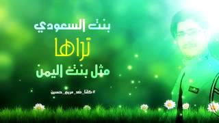 getlinkyoutube.com-شيلة بنت السعودي  تراها مثل بنت اليمن رد على مريم حسين وبيفور