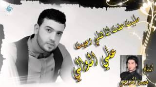 علي الموالي مليت عفت انا هلي وجيت 2014 - 2015