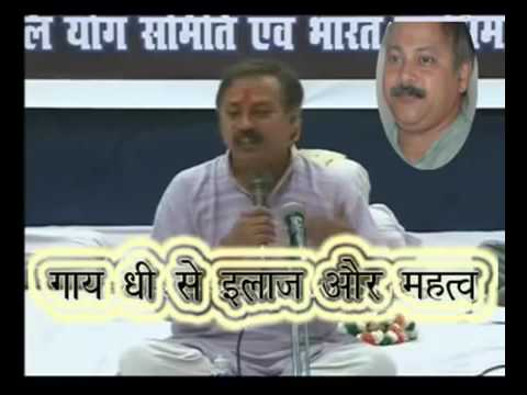 Ayurvedic Medicine using Cow Ghee by Rajiv Dixit
