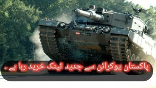 Pakistani Tank 2018 ll Pak army is going to buy advanced new tank from Ukrine