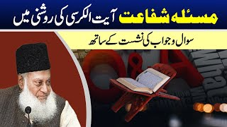 getlinkyoutube.com-Ayat Al-Kursi  Masala Shifaat With Question Answer By Dr. Israr Ahmed