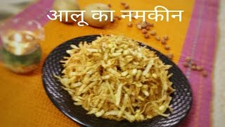 getlinkyoutube.com-Potato Namkeen/Aaloo Ka Falahari Chevda/Potato farsaan/ Recipe In Hindi