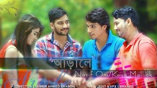 getlinkyoutube.com-New Bangla Song 2016 Arale  Singer   Nasif Oni / Keya Mallick By Srabon Sabbir