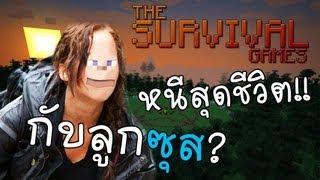 getlinkyoutube.com-【Minecraft Hunger Games 】 - หนีสุดชีวิตกับลูกซุส!?