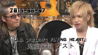 getlinkyoutube.com-2015 06 07 「JAL presents FLYING HEART」鬼龍院翔 ゲスト