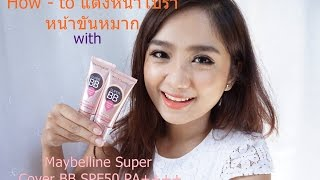 getlinkyoutube.com-How - to : แต่งหน้าไปรำหน้าขันหมาก with Maybelline New York Super cover BB SPF50 PA++++