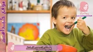 getlinkyoutube.com-وصفة لزيادة الوزن مجربة 100% - تسمين الجسم كامل بسرعة للأطفال - وصفات لتسمين الاطفال HD