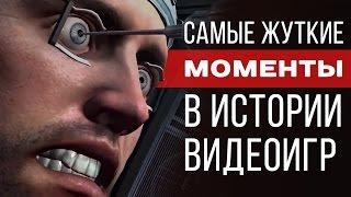 getlinkyoutube.com-Самые жуткие моменты в истории видеоигр