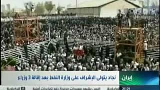 getlinkyoutube.com-وثائق إيرانية تدعو إلى التطهير العرقي في الأحواز,