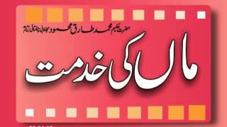 Maa Ki Khidmat Hakeem Tariq Mehmmod Ubqari